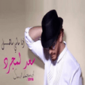 Free Download Saad Lamjarred Ana Machi Sahel Mp3