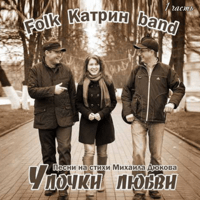 Birthday Folk Katrin Band MP3
