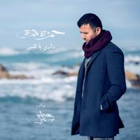 Dari Ya Alby Hamza Namira