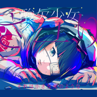Sorewa Chiisana Hikarinoyouna Sayuri MP3