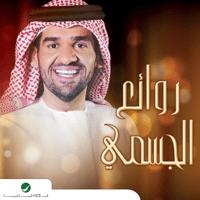 Al Shaki Hussain Al Jassmi song