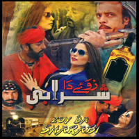Man Omadiam Gul Panra & Atif Aslam
