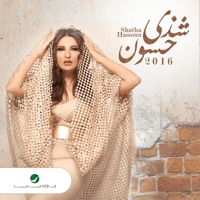 Khal Ataslo Shatha Hassoun MP3
