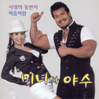 당신을 위하여 (Slow) Beauty and the Beast