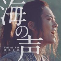 Umino Koe Taro Urashima