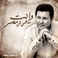 Wenta Mashi Fe Masr Hany Shaker