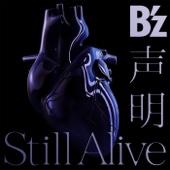 B'z - 声明 / Still Alive - EP アートワーク