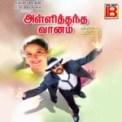 Free Download Vidyasagar & Swarnalatha Anthi Karukkayilae Mp3