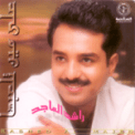 Free Download Rashed Al Majid Omme Mp3