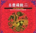 Free Download The Chinese Orchestra of Beijing Central Music College Music for Chinese Lion Dance Mp3