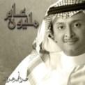 Free Download Abdul Majeed Abdullah Malyoun Aam Mp3