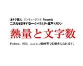 サンキュータツオ - 『熱量と文字数』  オタク芸人 サンキュータツオ Presents   アートワーク