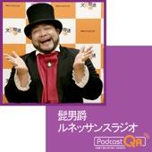 文化放送PodcastQR - 髭男爵 ルネッサンスラジオ アートワーク