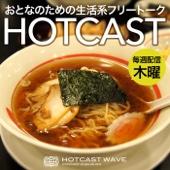 HOTCAST WAVE - HOTCAST アートワーク