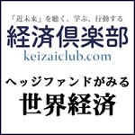 Unknown - 経済倶楽部 - 日本財政破綻に備える資産防衛&経済予測サイト アートワーク