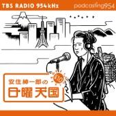 TBS RADIO 954kHz - 安住紳一郎の日曜天国 アートワーク