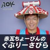 ラジオ沖縄 - 赤瓦ちょーびんのぐぶりーさびら アートワーク