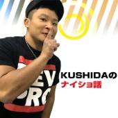 新日本プロレスリング株式会社 - KUSHIDAのナイショ話 アートワーク