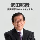 武田邦彦 - (新)武田邦彦のポッドキャスト アートワーク