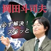 岡田斗司夫 - 岡田斗司夫のPodcast アートワーク