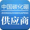 CE DongLi Technology Company Limited - 碳化硼供应商 アートワーク