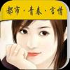 YUANJING LIN - 都市青春言情小说-最热、全本网络大合集 アートワーク