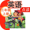 afei Wu - 完整版本点读机-外研版三年级上册(小学英语三年级起点) アートワーク