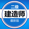 ya jun chen - 二级建造师考试 真题解析+模拟押题 2016版 アートワーク
