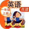 afei Wu - 完整版本点读机-外研版一年级上册(小学英语一年级起点) アートワーク