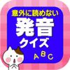 Tetsuya Miyazaki - 意外に読めない英語発音問題 アートワーク