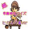 IMABAYASHI KEN - 次の一手を読め!超常識検定クイズforヒカルの碁ver アートワーク