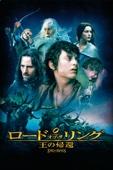 Peter Jackson - ロード・オブ・ザ・リング/王の帰還(日本語吹替版) アートワーク
