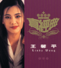 Free Download Linda Wong 別問我是誰(國) Mp3