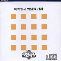 Gypsy Woman (집시 여인) Lee Chi Hyun & His Friends (이치현과 벗님들) MP3