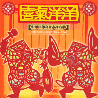 Frantic Dances of Golden Serpent Xiao-Peng Jiang & The Chinese Orchestra of Shanghai Conservatory