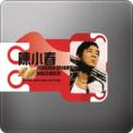 Free Download Jordan Chan 取消資格 Mp3