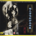 Free Download Mei Lanfang Chang e Flees to the Moon (Chang e Ben Yue) Mp3