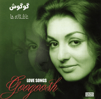 Man O Gonjishk Haye Khone Googoosh song