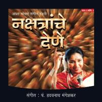 Free Download Asha Bhosle Nakshatrache Dene, Vol. 1 & 2 Mp3