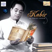 Apne Karam Ki Jagjit Singh song