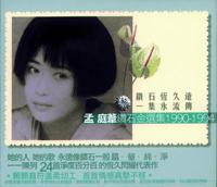 你看你看月亮的臉 Mai Meng MP3