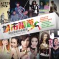 Free Download Wang Leehom 搖滾怎麼了!! Mp3