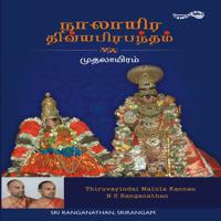 Thirupalliyezhi Thiruvayindai Maalola Kannan & N S Ranganathan