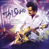 Boomi Enna Suthudhe Anirudh Ravichander MP3