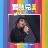 감나무 골 Na Hoon-A MP3
