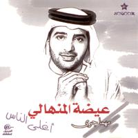 Mahma Jara Eidha Al-Menhali