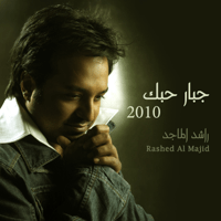 Al Leghz Rashed Al Majid MP3
