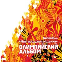 Калинка Folk Music Ensemble
