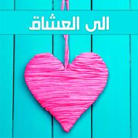 Maghroum Ismail Mubarak song