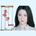 Free Download HANA Sands in Hand (Ending Theme from TV Drama